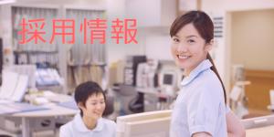 稲城台病院看護部求人情報