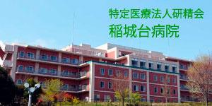 稲城台病院ホームページ