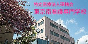 東京南高等看護学校