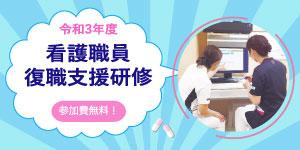 令和3年度東京都看護職員復職支援研修