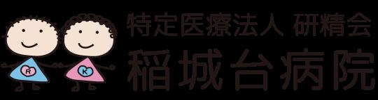特定医療法人研精会 稲城台病院