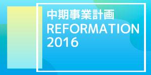 稲城台病院中期事業計画REFORMATION2016